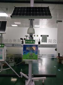 网格化自动监测空气站 深圳市奥斯恩空气站