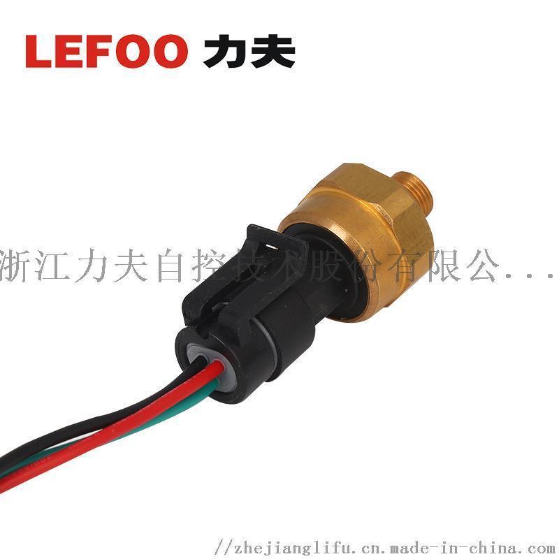 T210中壓壓力變送器 汽配用壓力感測器