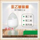 亞乙基硫脲 96-45-7 橡膠用促進劑