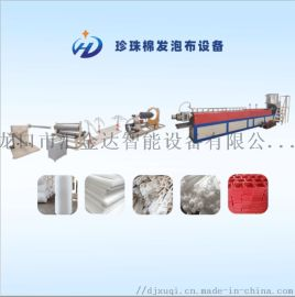 EPE珍珠棉设备 汇欣达珍珠棉EPE生产设备