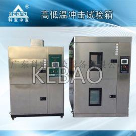 高低温冲击试验箱/三箱式温度冲击试验机