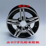 三輪車輪轂四輪車鋁輪8寸出口4孔休閒車輪轂