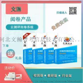 当雄县高中网上阅卷平台  答题卡阅卷软件配置