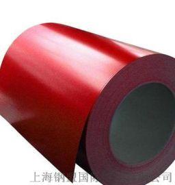 临沂马钢红色彩涂板-钢盟肖勇跟踪服务