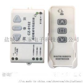 正反转CZ9102电动餐桌控制器遥控器