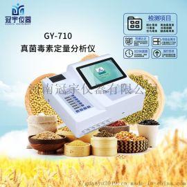 真菌毒素检测仪适用于粮库粮油检测中心