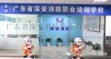 深圳消防培训学校哪家好-深安消防