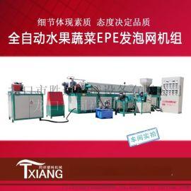 珍珠棉发泡网机,专业蔬菜水果网套机生产线