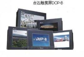 天津台达触摸屏人机界面DOP-B10S411