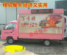 四功能小吃车移动餐车保暖小吃车铁板烧烧烤