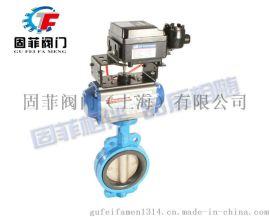 气动调节蝶阀 GFDT520-16C