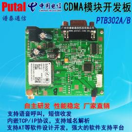PTB302 CDMA模块开发板