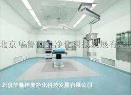 层流手术室净化工程