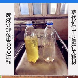 廊坊工厂废水处理设备无耗材
