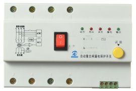 三相自動重合閘漏電保護開關(32A-63A)