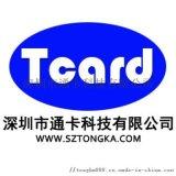 深圳通卡32位智能IC卡水控机