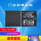 广州凯镁帝视LED显示屏室内全彩单元板