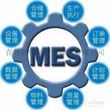 青岛mes系统@工厂生产管理开发系统定制