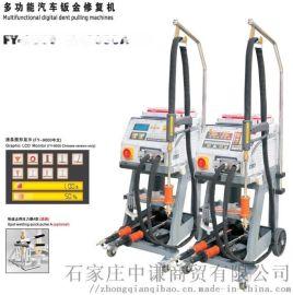 飞鹰 FY-9000汽车钣金修复机 整形机