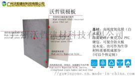 广州玻镁板 玻镁平板 装饰基层防火板