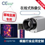 德國Optris  PI400專用紅外熱像儀