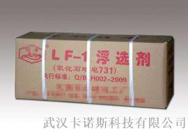 氧化石蜡皂731金属捕收剂起泡剂