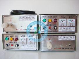 歐米茄靜電發生器(HS-120)