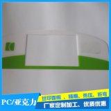 电子电器屏幕 视窗镜片 亚克力镜片加工 丝印LOGO和图片