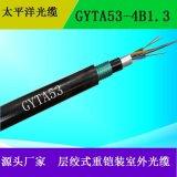 太平洋光缆 GYTA53-4B1 4芯单模 6芯 12芯 24芯 48芯 铠装 直埋