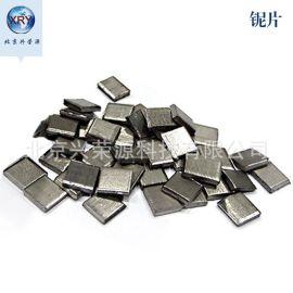 高纯铌粒99.95%金属铌粒 铌颗粒 规格可订制