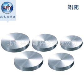 99.999%高純鋁靶5N純Al靶 鍍膜高純鋁靶材