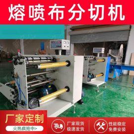 PP熔喷布分切机设备 熔喷布裁割机设备生产线 厂家定制销售