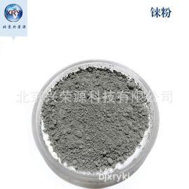 高纯铼粉99.99% 3μm微米铼粉贵金属超细铼粉