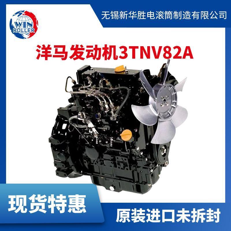 洋馬YANMAR發動機3TNV82A 原裝日本進口未拆封