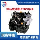 洋马YANMAR发动机3TNV82A 原装日本进口未拆封