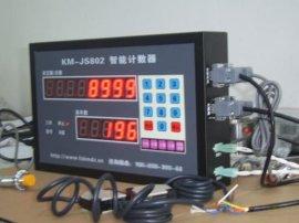 水泥专用装车计数器(KM-JS802)