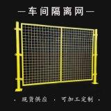 車間隔離網 廠家定製設備防護網 車間鐵絲網隔斷 倉庫圍欄網批發