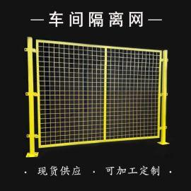 车间隔离网 厂家定制设备防护网 车间铁丝网隔断 仓库围栏网批发