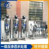 厂家直销全自动2T水处理设备 果汁饮料水处理 化妆品过滤水处理