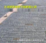 密封保護劑壓模地坪仿石道路壓花仿石廣場壓印仿木仿磚