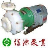 绿源CQB型氟塑料磁力泵