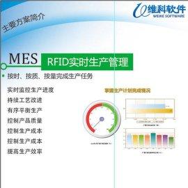 服装厂生产管理系统软件鞋业工厂MES RFID生产管理系统鞋服软件