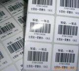 不干胶标签纸 条形码贴纸  外包装贴纸供应
