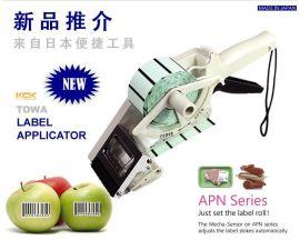 新品-日本进口APN-60手持贴标机