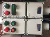 FZC-S-A2D2G三防机旁操作箱