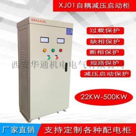 380V水泵启动XJ01-115KW自耦减压启动柜