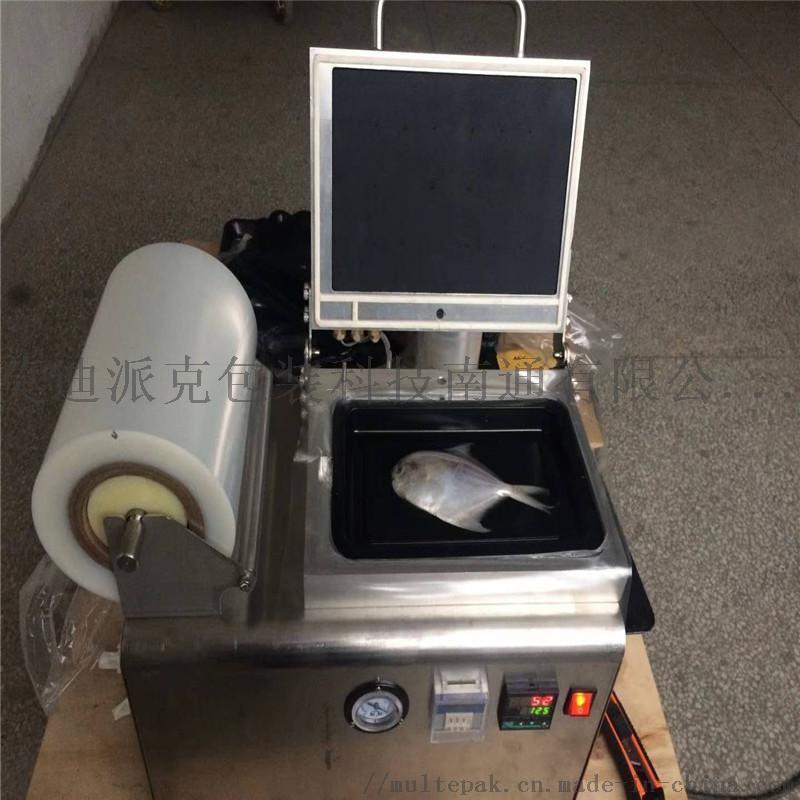 小型真空贴体包装机牛排海鲜水产一机二模具