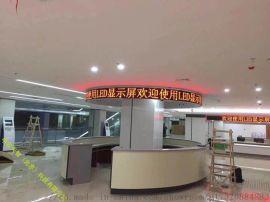 LED显示屏供应商