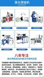 連續光纖鐳射焊接機焊接鋁合金手機中板高效成本低