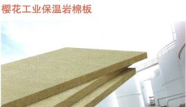工业設備保温棉 樱花岩棉 集装箱保温
